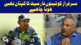 Sarfraz Should not be the captain in all three formats, Zaheer Abbas