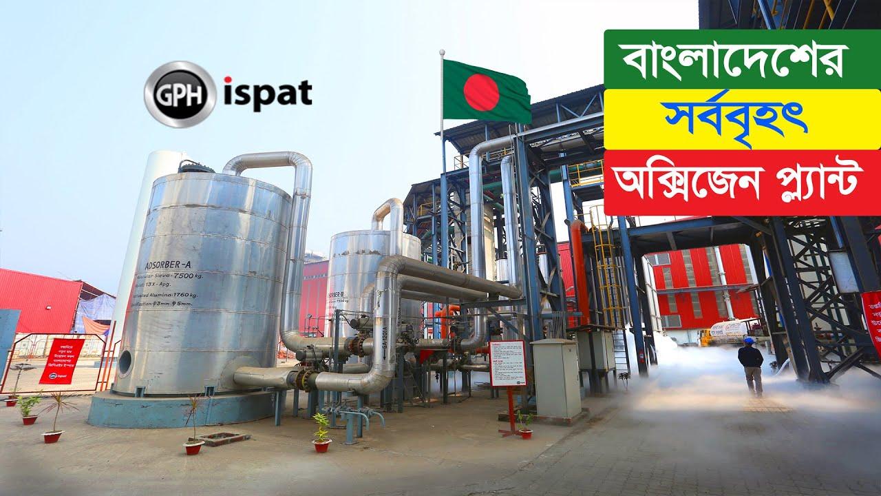 বাংলাদেশের সবচেয়ে বড় অক্সিজেন কারাখানা !! যা দক্ষিণ এশিয়ার অন্যতম Largest Oxygen Plant in Bangladesh