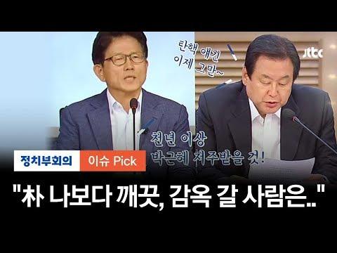 """김문수 """"MB가 구속감? 문재인 이분은 총살감"""""""