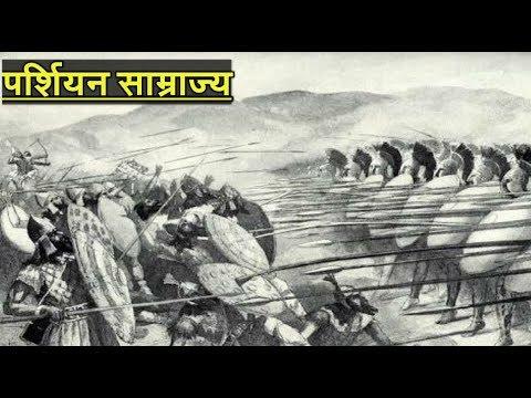 फारसी साम्राज्य का इतिहास। History of Persian Empire
