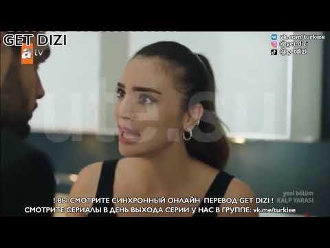 Сердечная рана 15 серия онлайн русская озвучка