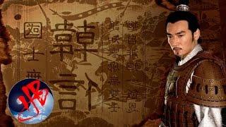 Nỗi oan thiên cổ của Hàn Tín: Công cao quá chủ, bị hãm hại cả đời