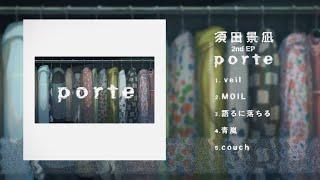 須田景凪 2nd EP「porte」クロスフェード