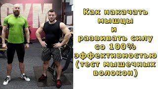 Как накачать мышцы и развить силу со стопроцентной эффективностью - Роман Юрьев и Александр Костенко