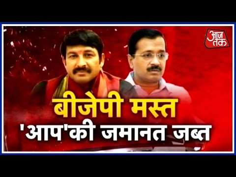 Bypoll results: Major Setback For AAP In Delhi As BJP Surge Continues