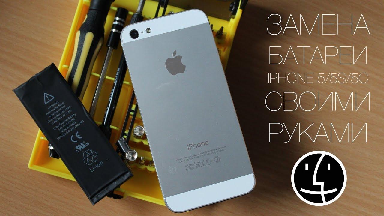 замена батареи айфон 5a