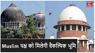 Ayodhya Verdict | मुस्लिम पक्ष को मिलेगी वैकल्पिक भूमि, Supreme Court ने सुनाया फैसला