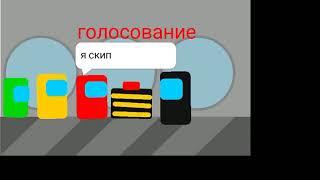 Among us / игра /game/ рисуем мультфильмы / анимация