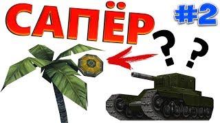 ТАНКИ ОНЛАЙН   РУБРИКА «САПЁР» / ВОЗВРАЩЕНИЕ!