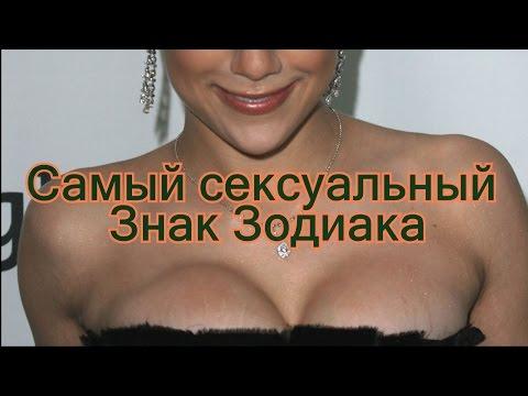 Кокой самый сексуальный знак задиака