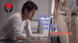 Nuvvika ravani yedalo chappudu Sad Song Korean Video Mix // All Mixture Videos