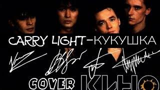 CARRY LIGHT- КУКУШКА(Cover КИНО)