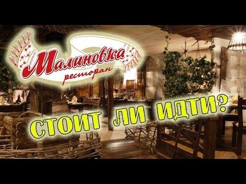 ОБЗОР ресторана МАЛИНОВКА в Екатеринбурге