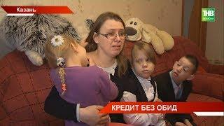 Семья может лишиться квартиры за долг в 250 тысяч рублей - ТНВ
