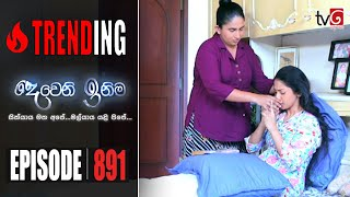 Deweni Inima | Episode 891 26th August 2020 Thumbnail