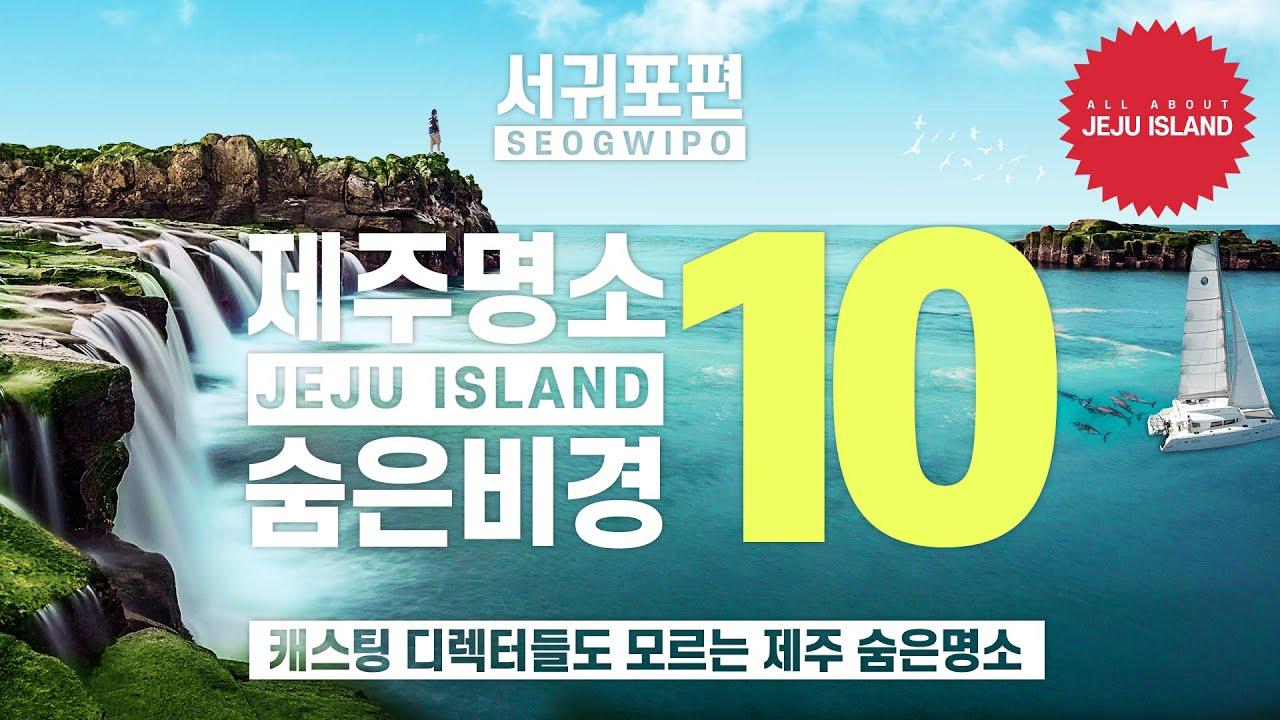 제주도 서귀포 여행지 숨은 비경 BEST 10, 캐스팅 디렉터들도 모르는 서귀포 핫플레이스, 10 Hidden Places in Jeju Island