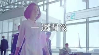 出演者:蓮佛美沙子 綾瀬はるか 鈴木亮平 篇 名:「恋人の30cm」篇 15s ...
