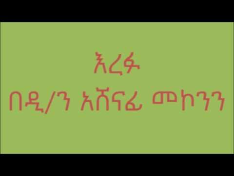 Download ዲ/ን አሸናፊ መኮንን እረፉ Deacon Ashenafi Mekonnen Erefu