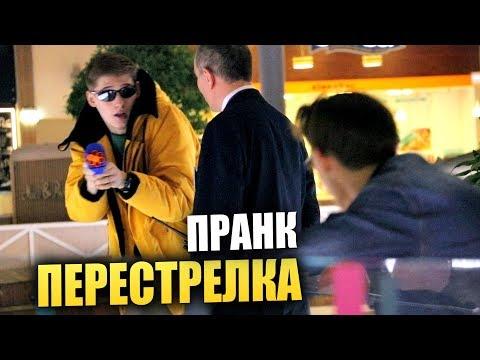 ПЕРЕСТРЕЛКА в ТЦ с Игрушечным Оружием  - ПРАНК thumbnail