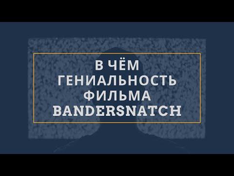В чём гениальность фильма BanderSnatch