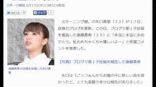 スポーツ報知 6月17日(水)15時32分配信 . 矢口真里、ゴマキ妊娠に「めち...