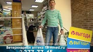 Ветеринарная аптека farmmed.ru