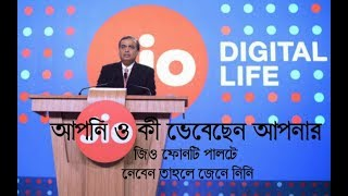 jio phone hungama offer FQA and term and condition