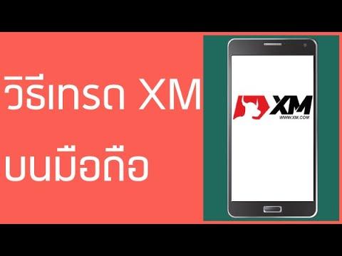 วิธีเทรด XM บนมือถือ (แบบละเอียดล่าสุด 2021)
