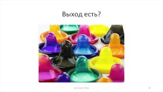 Татьяна Никонова — Методы посткоитальной профилактики