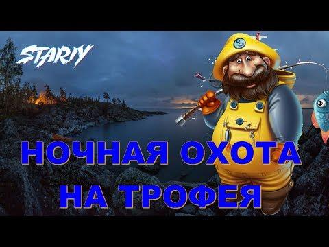 Русская Рыбалка 4 ⏪ НОЧНАЯ ОХОТА НА ТРОФЕЯ ⏩ STARIY (РР4,RF4)