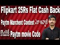 paytm marchents contest , free charge flat 75 // 👌Flipkart flat 25rs,movie Promo Code