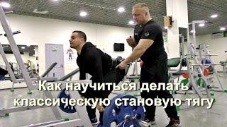 как научиться делать классическую становую тягу. Для мужчин и тренеров по фитнесу