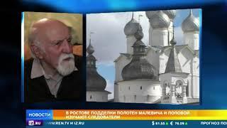 В Ростовском Кремле обнаружены подделки полотен Поповой и Малевича