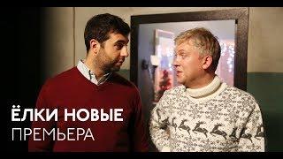 «Ёлки новые» — премьера в Москве