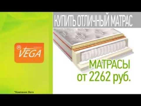 Потатушкины матрасы Vega