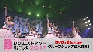AKB48グループ リクエストアワー セットリストベスト100 2017 101~200位発表 / AKB48[公式]