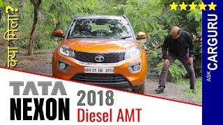 2018 Tata Nexon Diesel AMT अच्छी या सस्ती Full Review by CARGURU.