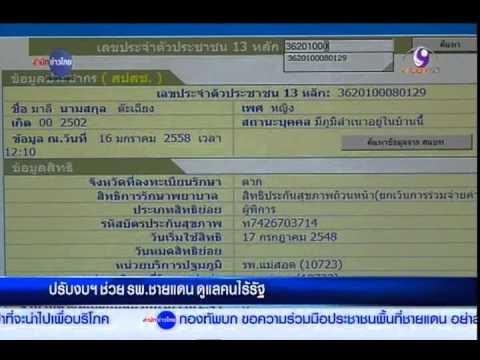 MCOT : ปรับงบฯ ช่วย รพ.ชายแดน ดูแลคนไร้รัฐ 18/1/2558