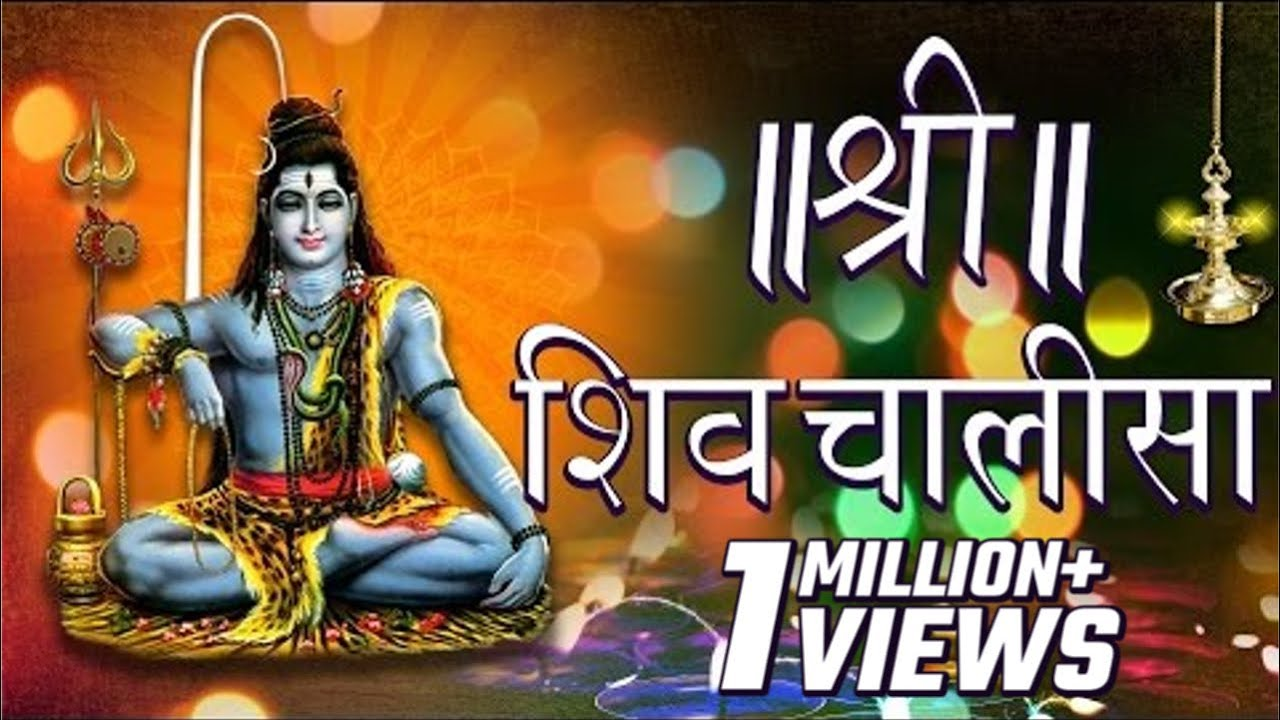 shiv chalisa in hindi free download