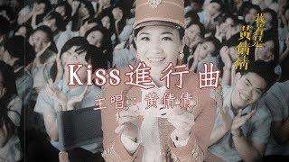 《我若是黃倩倩》微電影 → 第三站《Kiss 進行曲》〔 黃妃 2018 首張時空概念專輯 〕