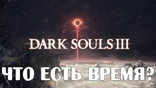 Dark Souls 3 Lore - Что есть время?