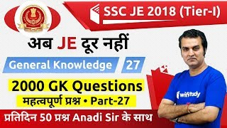 8:00 PM - SSC JE 2018 (Tier-I) | GK by Anadi Sir | 2000 GK Questions (Day#28)