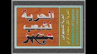 الحرية لشعب مصر..  جوه السجون أولادك وبناتك وأطفالك يا مصر