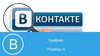 Поиск людей в контакте без регистрации. Как найти человека без регистрации в вк(Видео инструкция для сайта http://vksetup.ru ////////////////////////////////////// Ссылка на видео - https://youtu.be/nfIh14ymMzw Подписка на..., 2016-03-12T14:47:41.000Z)