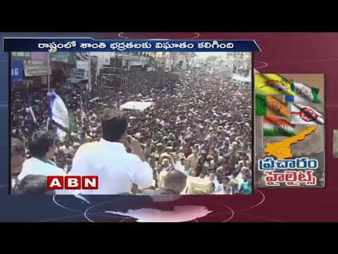 YS Jagan angry on CM Chandrababu over YS Vivekananda Demise Case | ABN Telugu