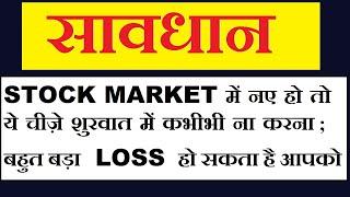 STOCK MARKET में नए हो तो ये चीजें कभीभी ना करना | बहुत बड़ा LOSS हो सकता है आपको in Hindi by SMkC