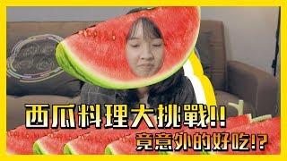 西瓜義大利麵?你沒吃過的三道西瓜料理!【各種挑戰系列04】