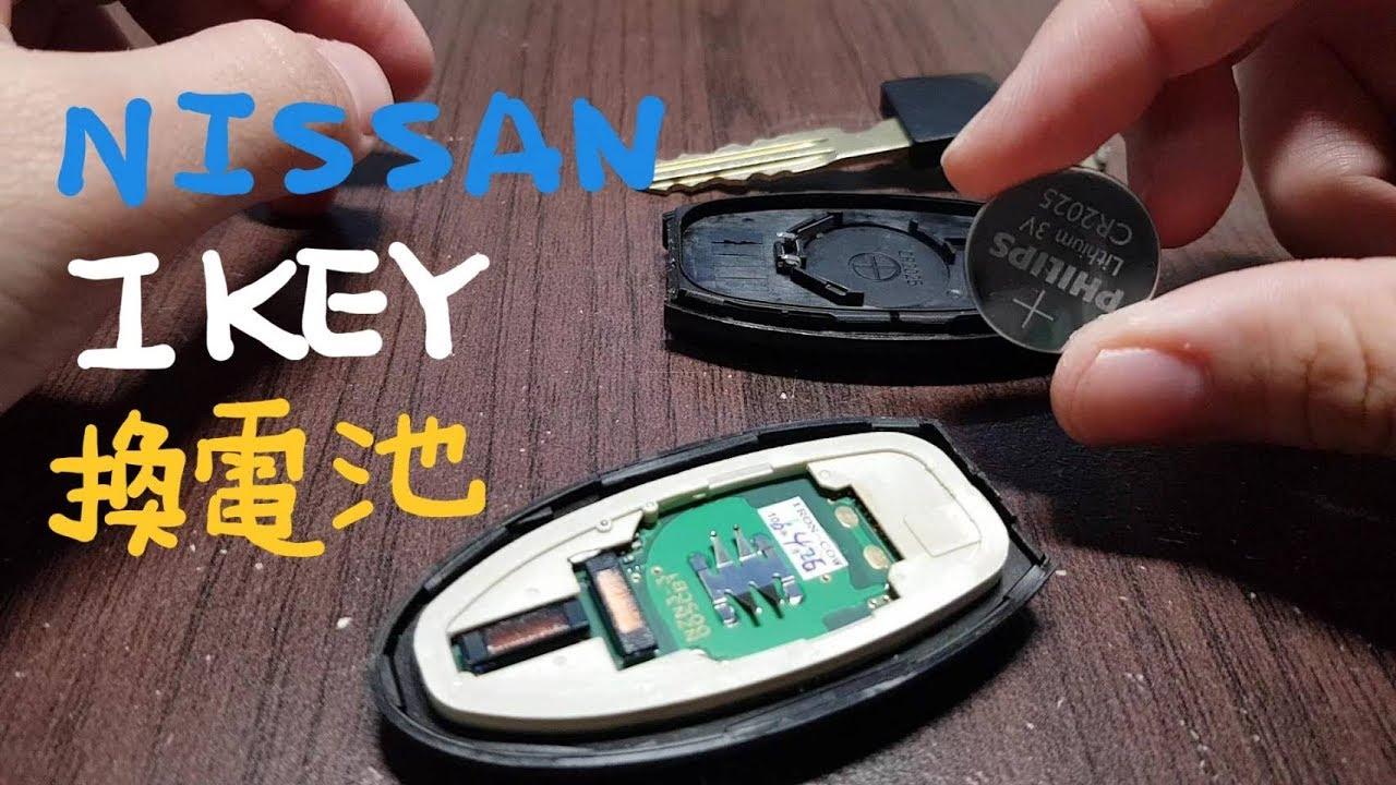 [DIY] 遙控器沒電 20元搞定 2分鐘 幫I Key 換電池 Nissan Intelligent key changing battery - YouTube