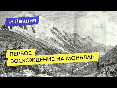 «История альпинизма» от Александра Елькова: про отца альпинизма и первое восхождение на Монблан