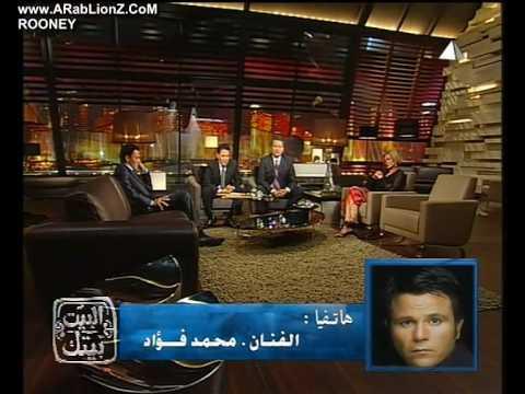 محمد فؤاد يبكى فى البيت بيتك